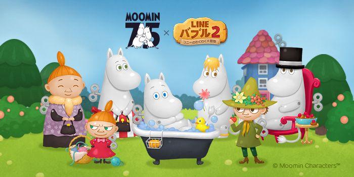 『LINE バブル2』で「ムーミン」とのコラボが開催中!