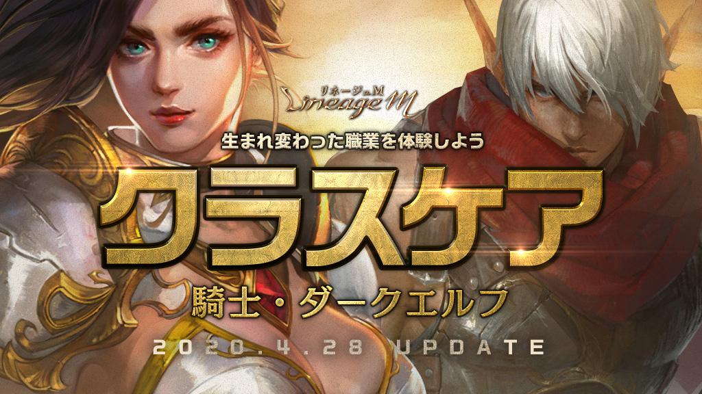 『リネージュM』のクラスケアアップデート第1弾で「騎士」「ダークエルフ」が生まれ変わる!