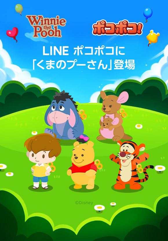 『LINE ポコポコ』に「くまのプーさん」が登場!記念イベント&キャンペーンが開催中