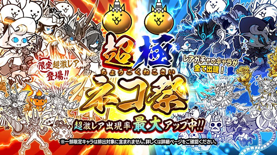 にゃんこ大戦争【ニュース】:期間限定レアガチャ「超極ネコ祭」がスタート!