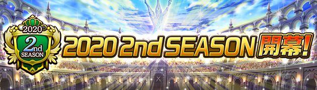 『逆転オセロニア』にて5月1日より「2020 2nd SEASON」が開幕!