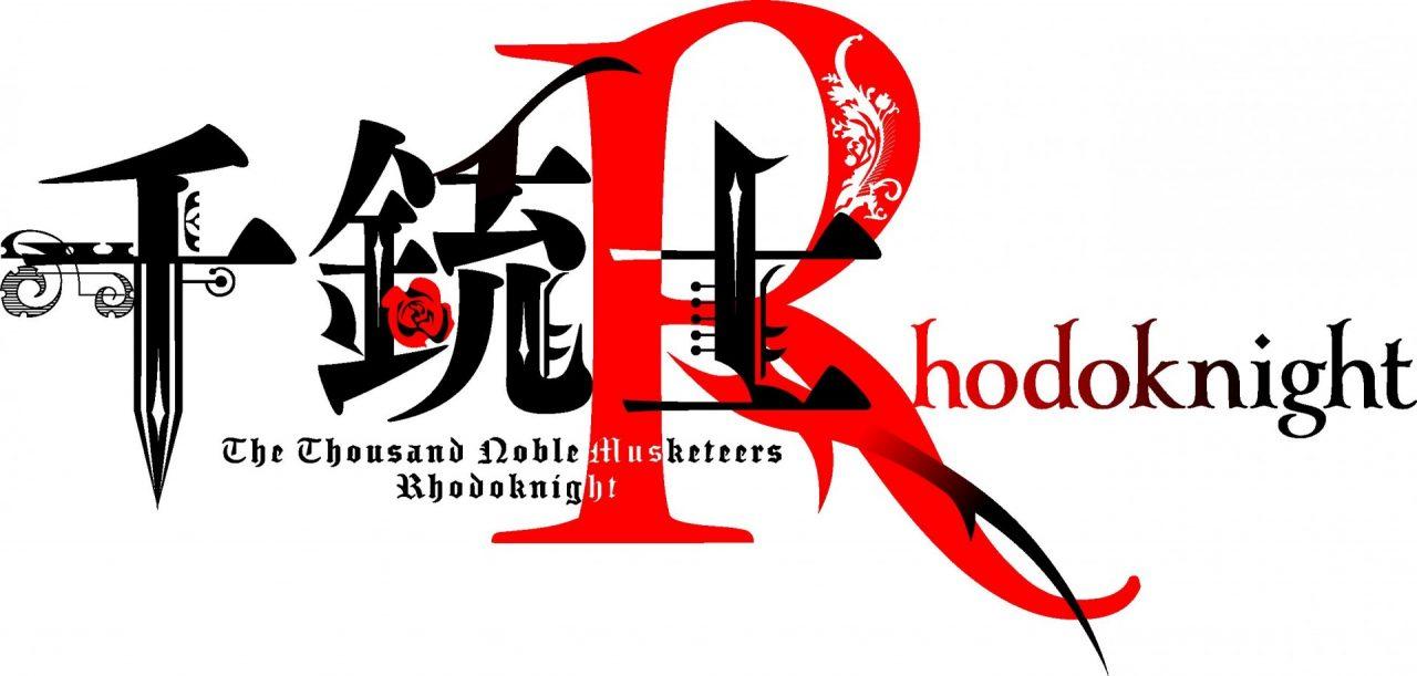 『千銃士』プロジェクトの完全新作RPG『千銃士:Rhodoknight』が発表!