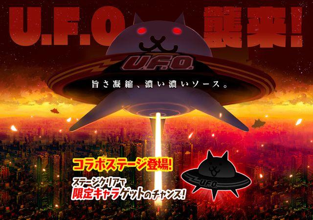 にゃんこ大戦争【ニュース】:「日清焼そばU.F.O.」とのコラボが本日よりスタート!