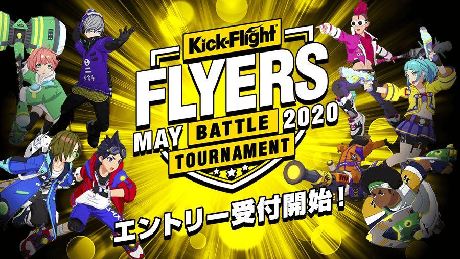 『キックフライト』第2回公式オンライン大会「FLYERS」のエントリー受付がスタート!