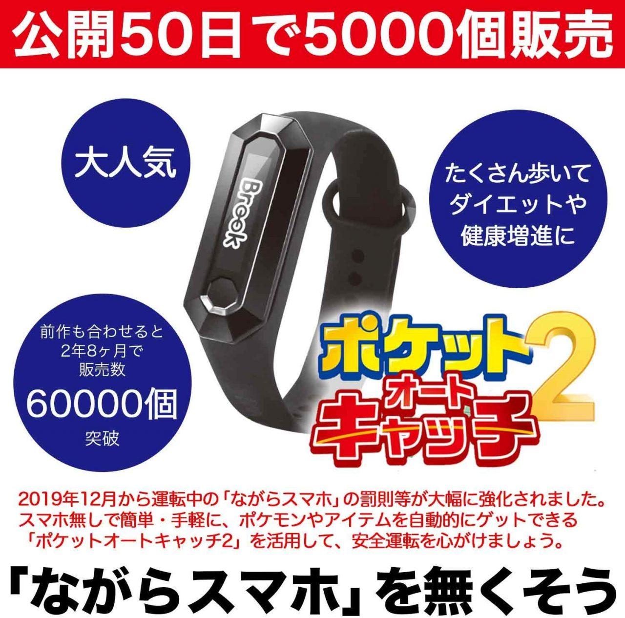 『ポケモンGO』用自動化ツール「ポケットオートキャッチ2」がAmazonでクーポン2,000円割引!