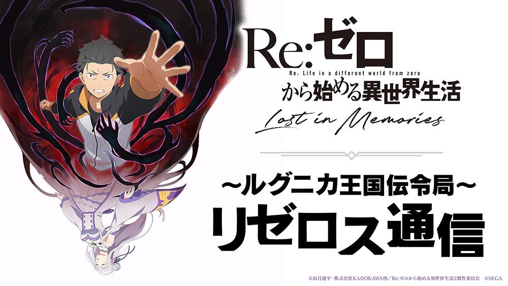 『リゼロ』初の公式スマホゲーム『Re:ゼロから始める異世界生活 Lost in Memories』5月22日(金)より事前登録開始!
