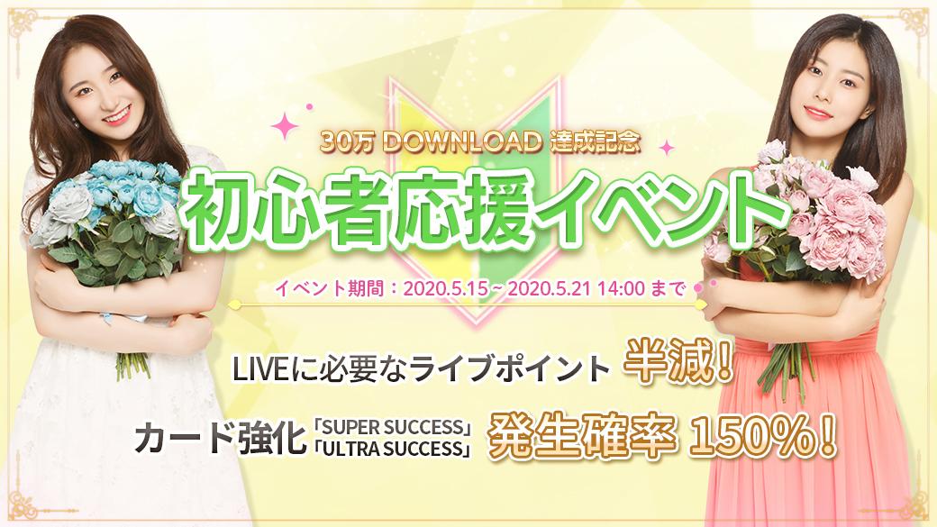 『SUPERSTAR IZ*ONE』が30万ダウンロード突破!記念イベント開催中