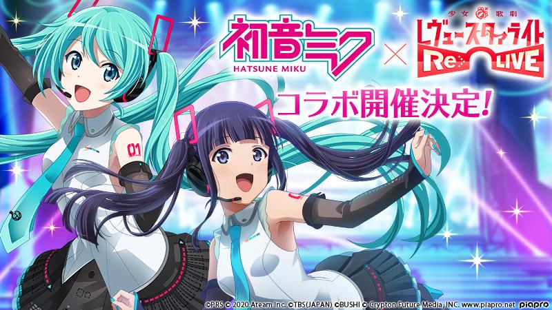 『少女☆歌劇 レヴュースタァライト  Re LIVE 』が「初音ミク」コラボ開催!「青嵐総合芸術院」の舞台少女の登場も!