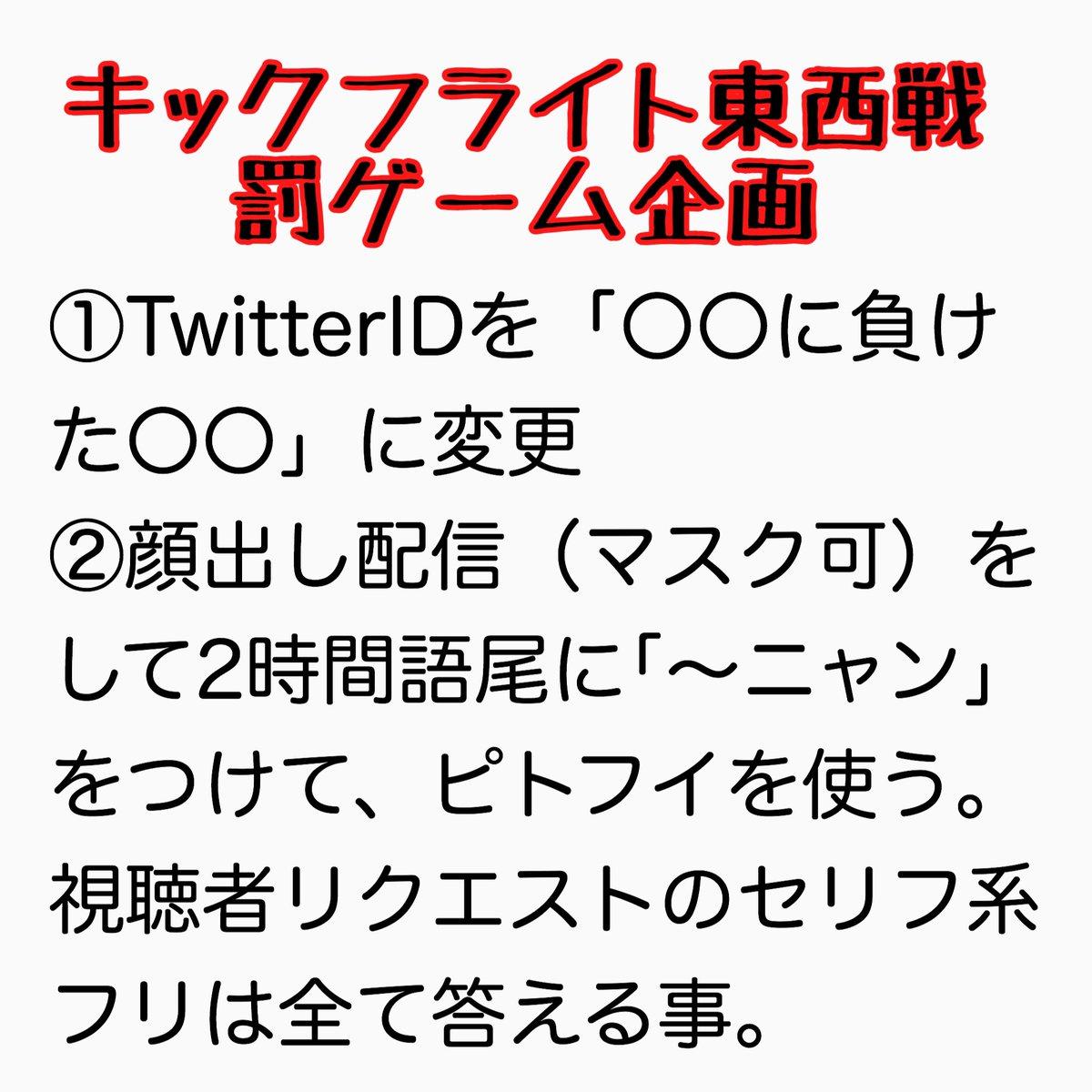 キックフライト【レポート】:公認サポーター主催!キックフライト東西戦をレポート!!
