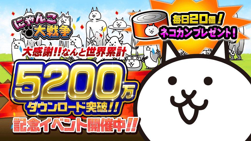にゃんこ大戦争【ニュース】:5,200万ダウンロード突破!記念イベントが開催中