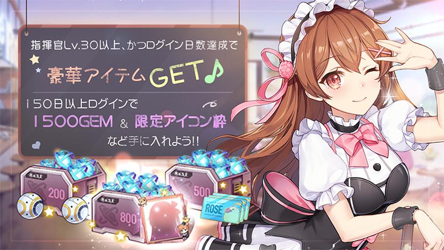 『ガール・カフェ・ガン』にて期間限定特別ガチャ「春風のシンフォニー」が開催中!