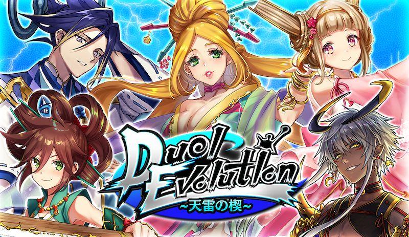 『逆転オセロニア』5月20日(水)よりイベント「Duel Evolution ~天雷の楔~」がスタート!