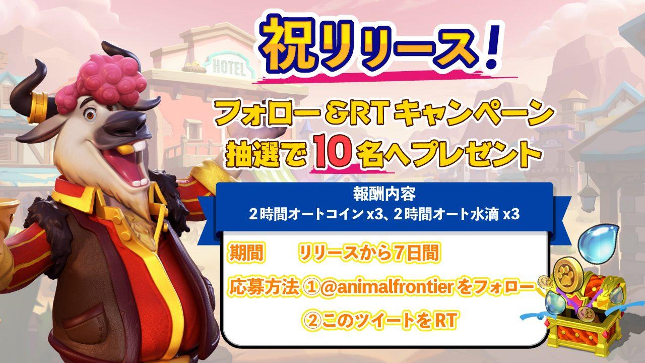 『アニマルフロンティア ~放置ストラテジーRPG~』が正式サービス開始!