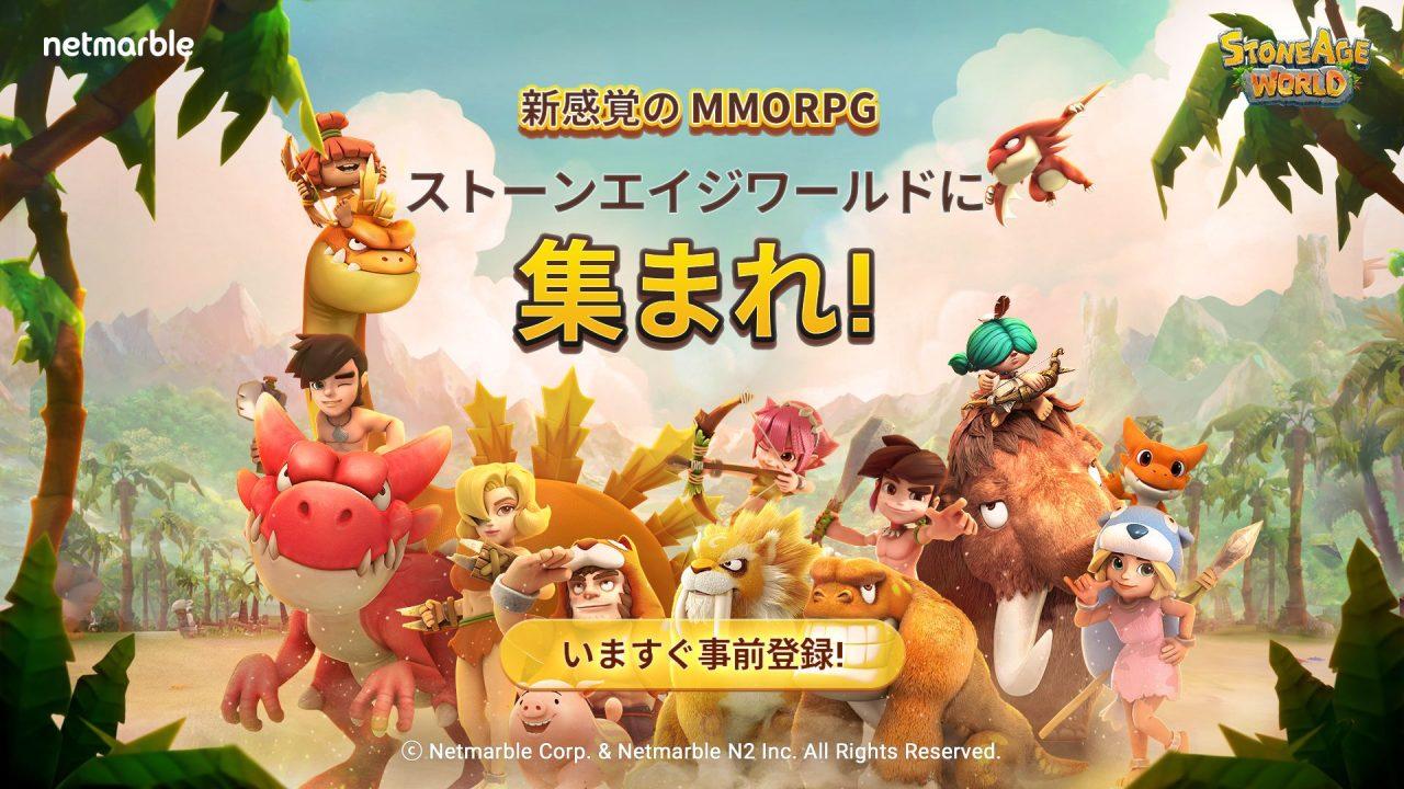 ターン制ペット収集型MMORPG『ストーンエイジ ワールド』の事前登録がスタート!