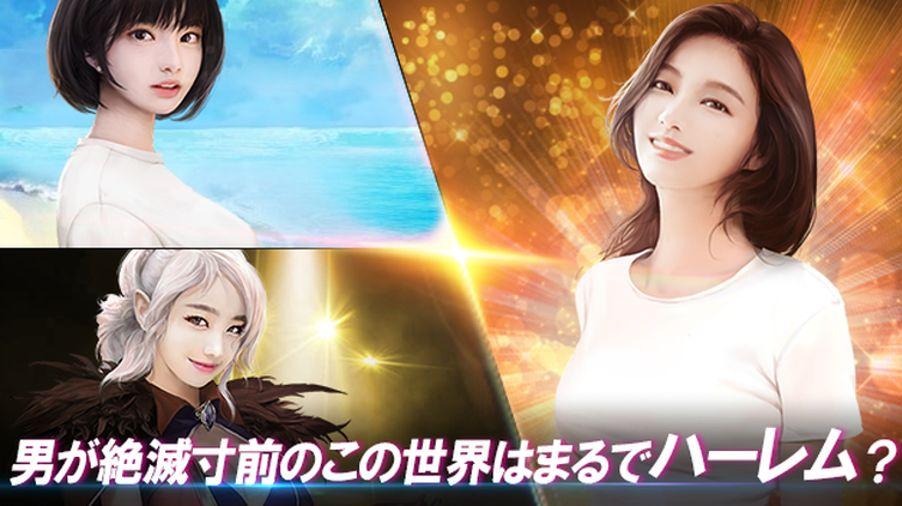 フォトリアル美女RPG『ファンダムシティ』のiOS版事前登録が開始!