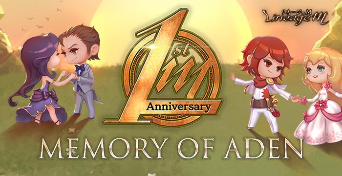 『リネージュM』にてサービス開始1周年を記念した特設サイトがオープン!