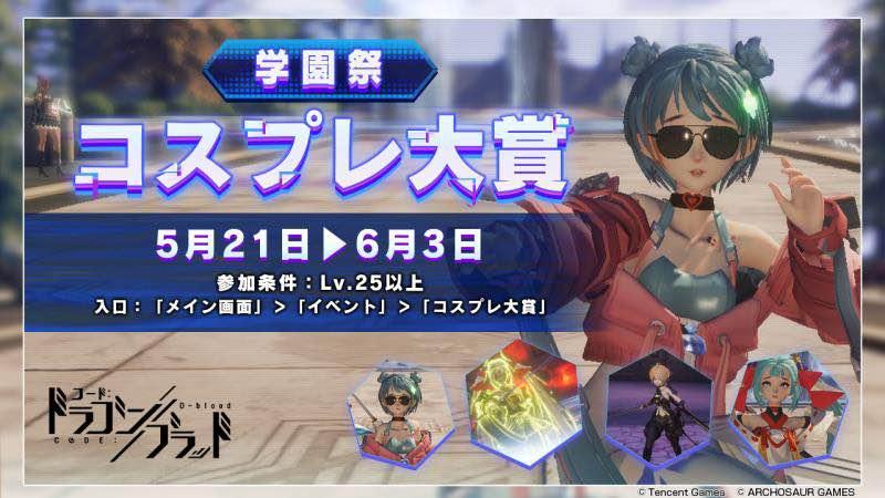 『コード:ドラゴンブラッド』にて新イベント「学園祭コスプレ大賞」と「着替え大作戦」がスタート!