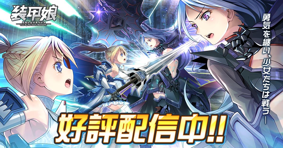 『装甲娘 ミゼレムクライシス』が正式サービス開始!リリース記念キャンペーン開催中!