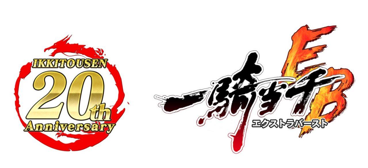 『一騎当千エクストラバースト』が5月25日(月)より正式サービス開始決定!