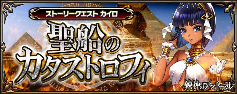 『錬神のアストラル』で新シリーズ「カイロ」が実装!