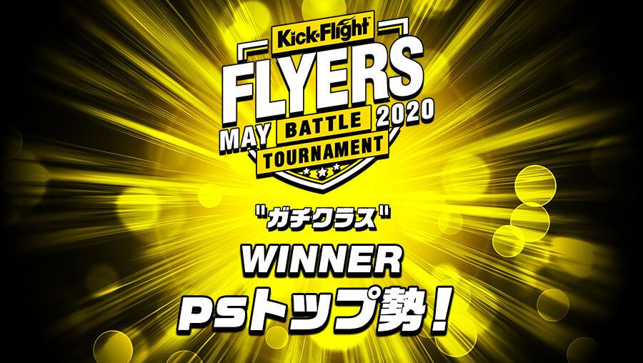 キックフライト【レポート】:キックフライト公式大会「FLYERS」の第2回をレポート!