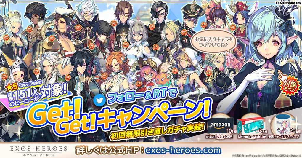 新作RPG『EXOS HEROES(エグゾスヒーローズ)』 が5月28日にリリース決定!