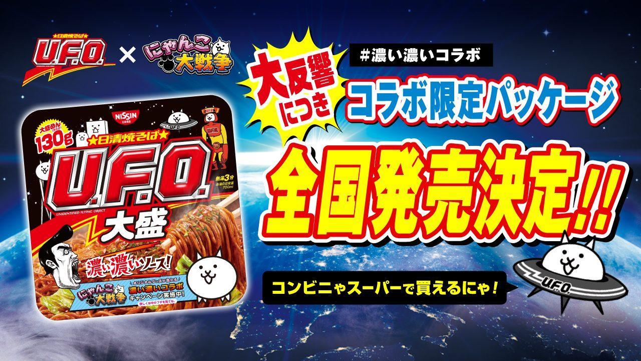 にゃんこ大戦争【ニュース】:「日清焼そばU.F.O.」とのコラボ限定パッケージが全国発売決定!