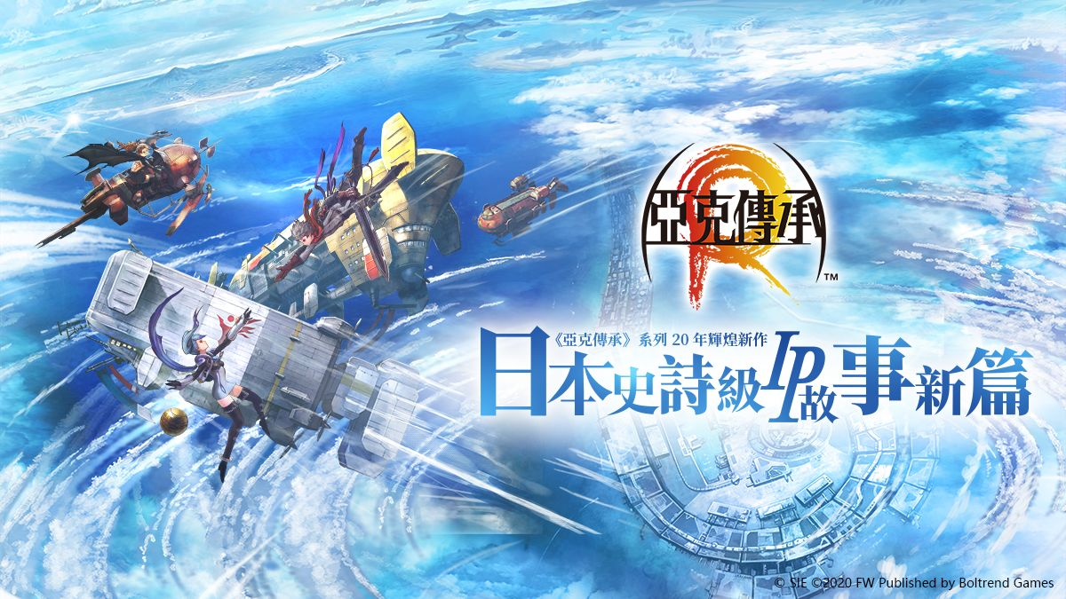 『アークザラッド R』の繁体中国語版が台湾・香港・マカオで配信決定!