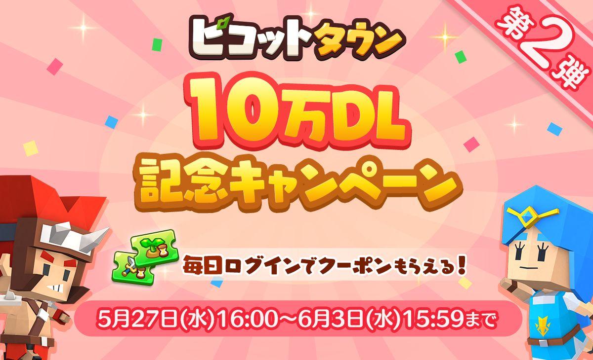『ピコットタウン』で10万DL突破記念キャンペーン第2弾が開催中!