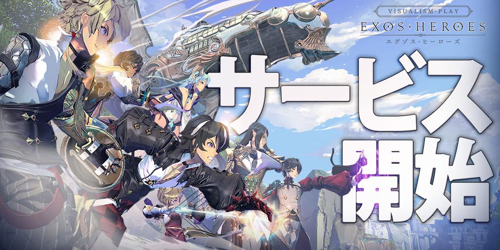 新作RPG『EXOS HEROES(エグゾスヒーローズ)』 が正式サービス開始!