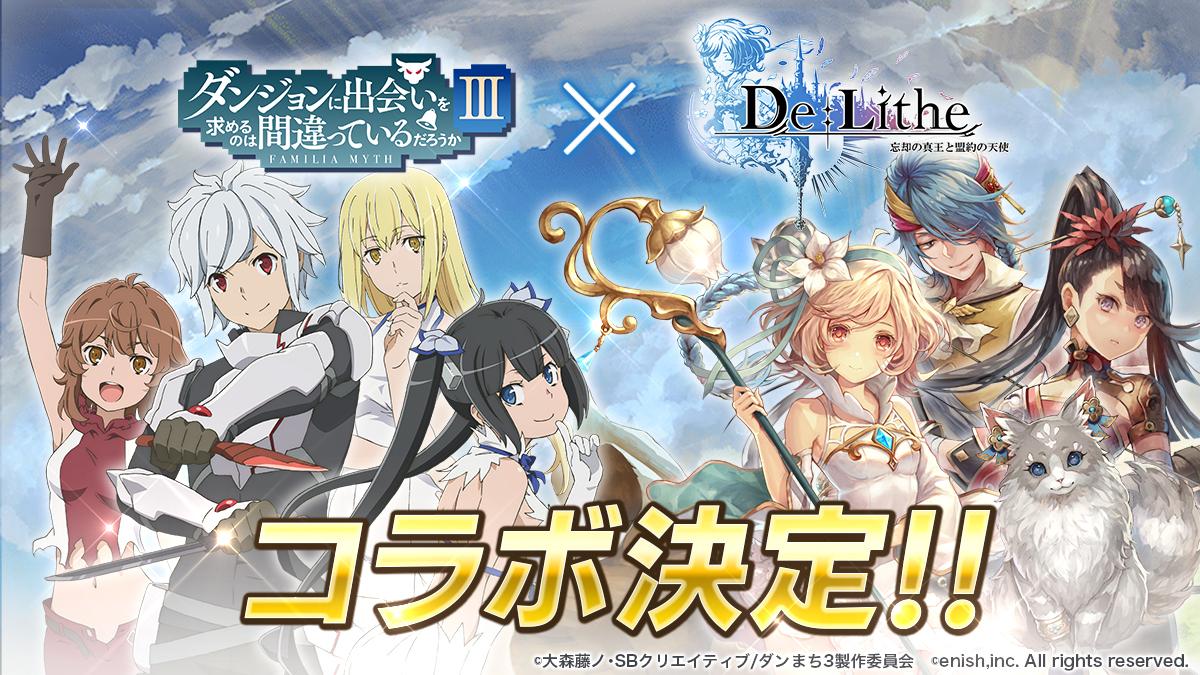 『De:Lithe』とTVアニメ『ダンまちIII』のコラボが6月4日より開催決定!