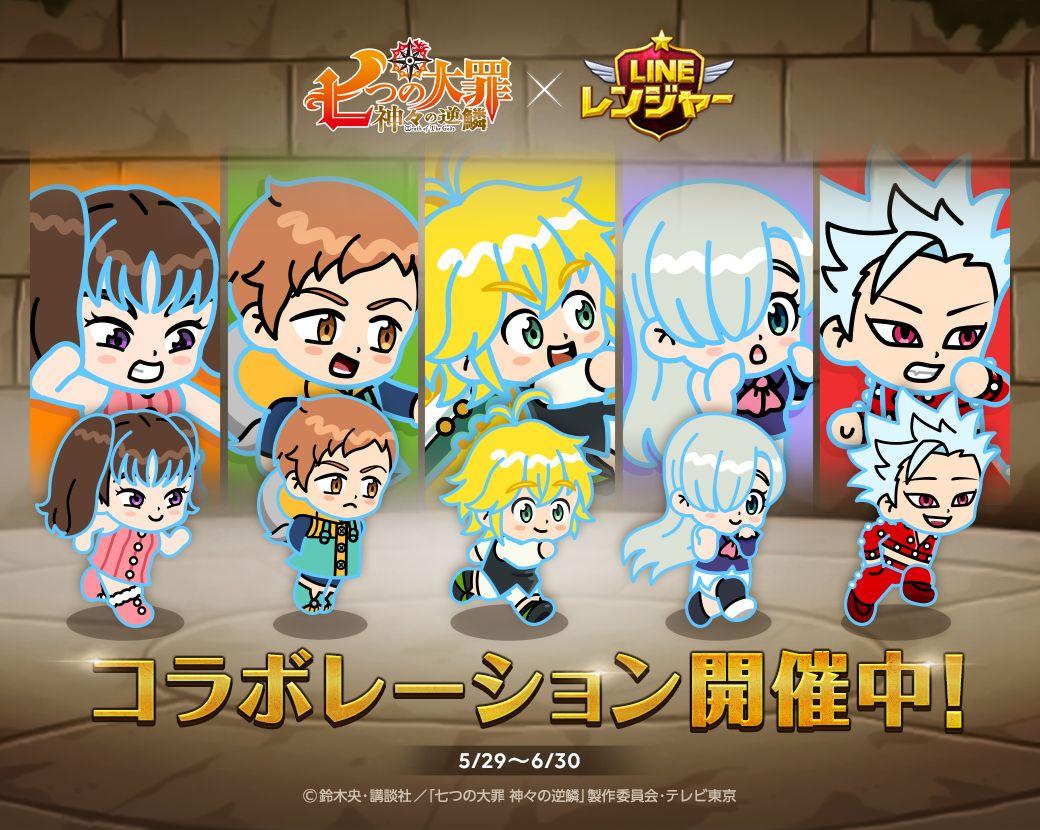 『LINE レンジャー』でアニメ『七つの大罪 神々の逆鱗』とのコラボ開催中!