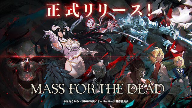 DMM GAMES版『MASS FOR THE DEAD』が正式リリース!