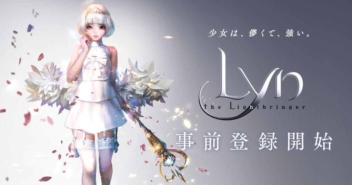 新作リアルタイムコマンドバトル『LYN:The Lightbringer』の事前登録が開始!