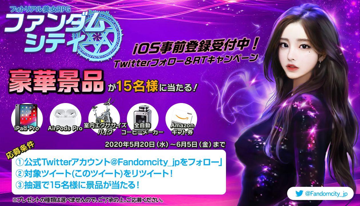 フォトリアル美女RPG『ファンダムシティ』のiOS版事前登録が2,000人突破!