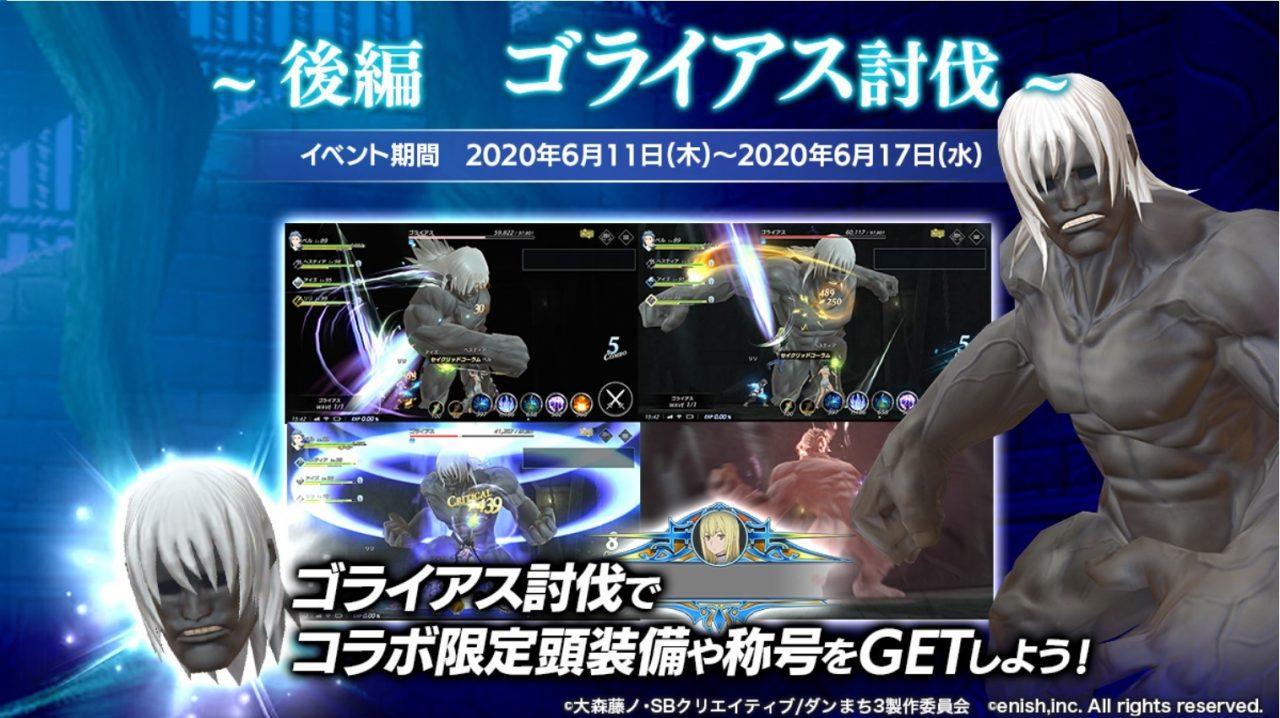 『De:Lithe』でTVアニメ『ダンまちIII』コラボがスタート!