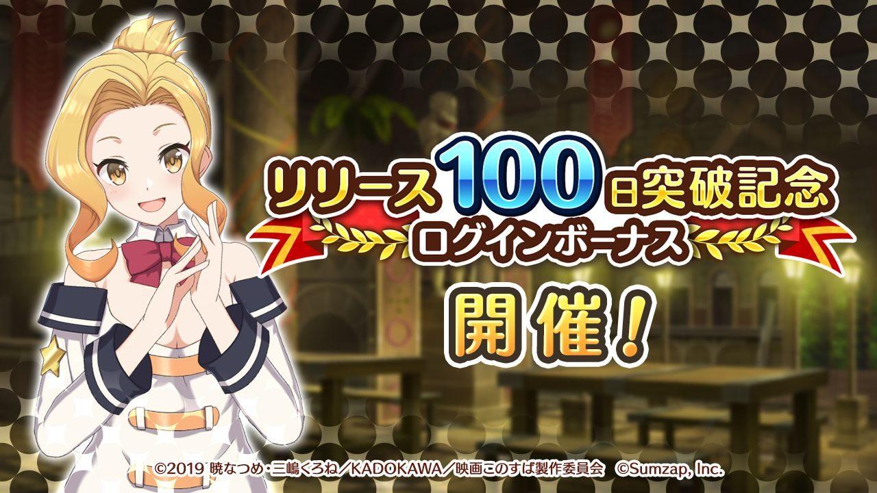 『このファン』でリリース100日突破を記念したキャンペーンが開催中!