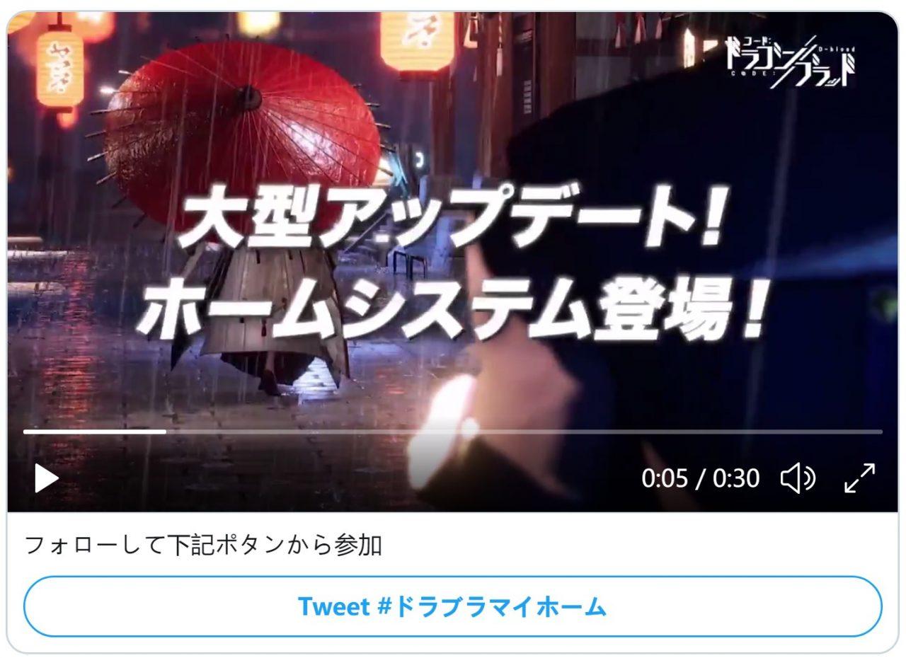 『コード:ドラゴンブラッド』に「ホーム」が実装!「マイホーム動画」を投稿して総額100万円を山分けしよう!