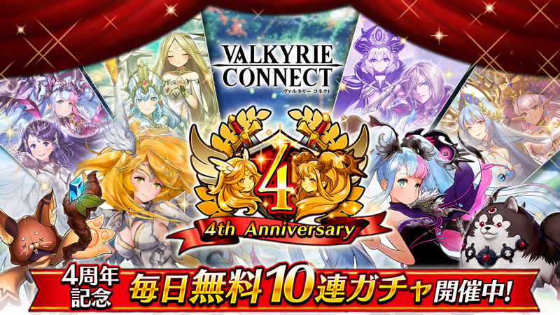 『ヴァルキリーコネクト』が4周年!史上最大の感謝キャンペーンが開催中!