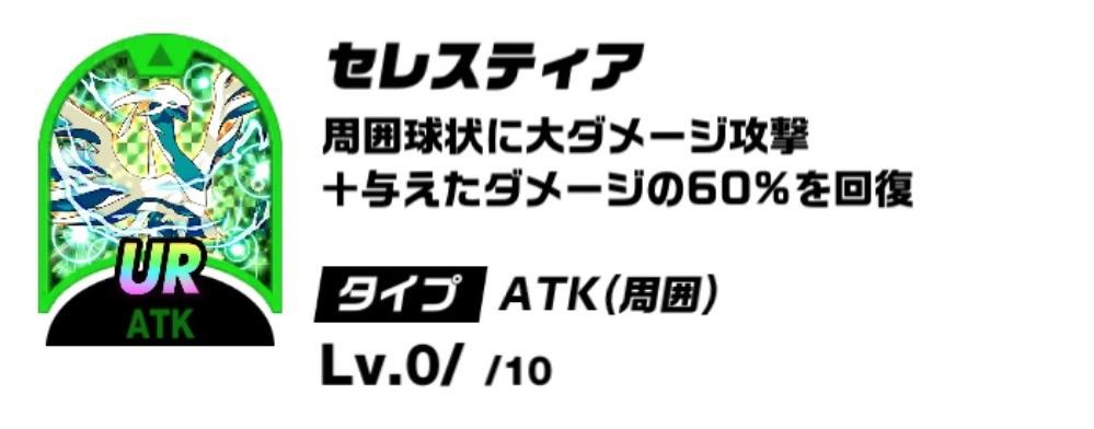 キックフライト【攻略】:新たなディスクが4種類登場!それぞれの特徴や相性の良いキッカーはこちら!!