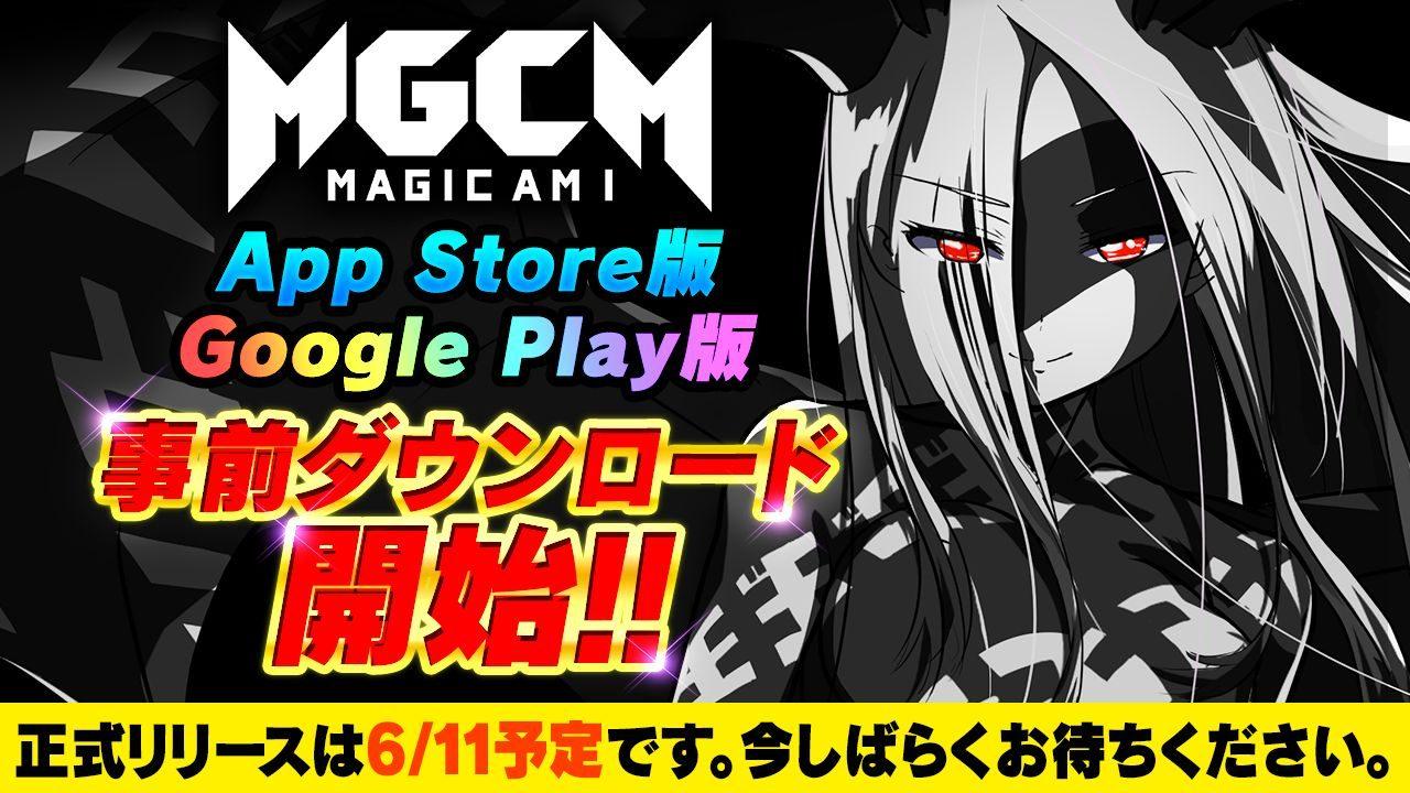 新世代型アーバンポップ魔法少女RPG『マジカミ』のiOS/Android版事前ダウンロードが開始!