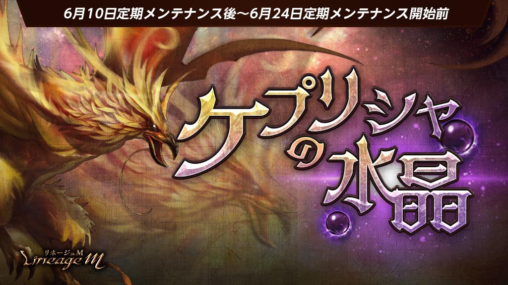 『リネージュM』で新イベント「ケプリシャの水晶」がスタート!さまざまな変身を体験しよう!
