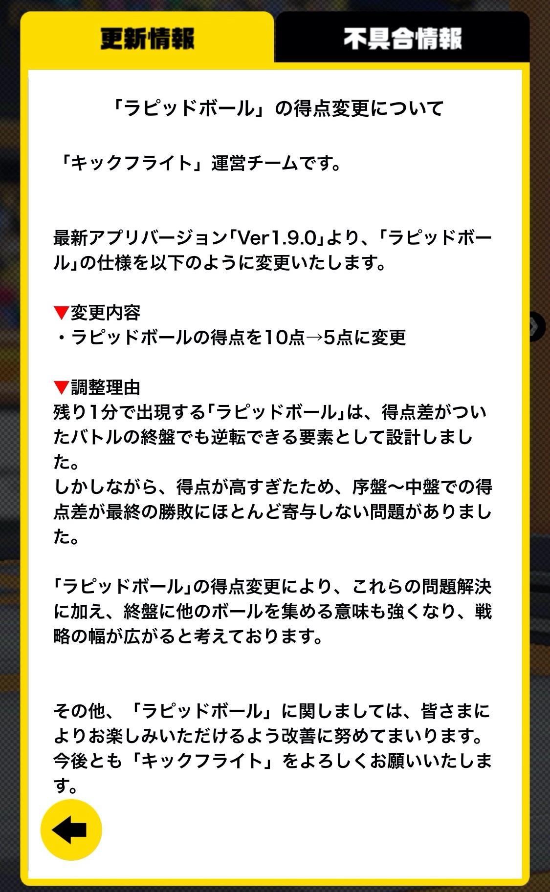 キックフライト【攻略】:シーズン3閉幕!ラピッドボールでの人気キッカーとディスク使用率などを大公開!!