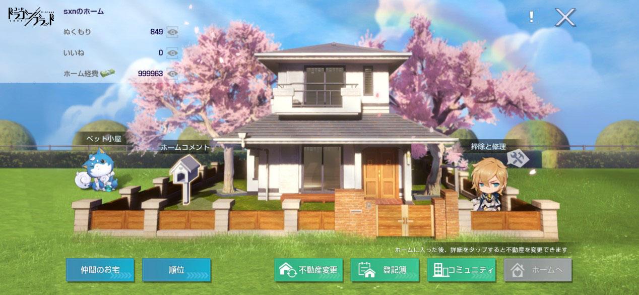 『コード:ドラゴンブラッド』で白石麻衣さんが新機能「ホーム」システムを紹介する動画が公開!