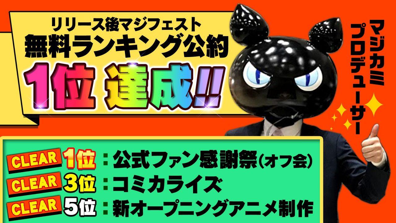 スマホ版『マジカミ』が正式リリース!最大160連無料ガチャ開催中!