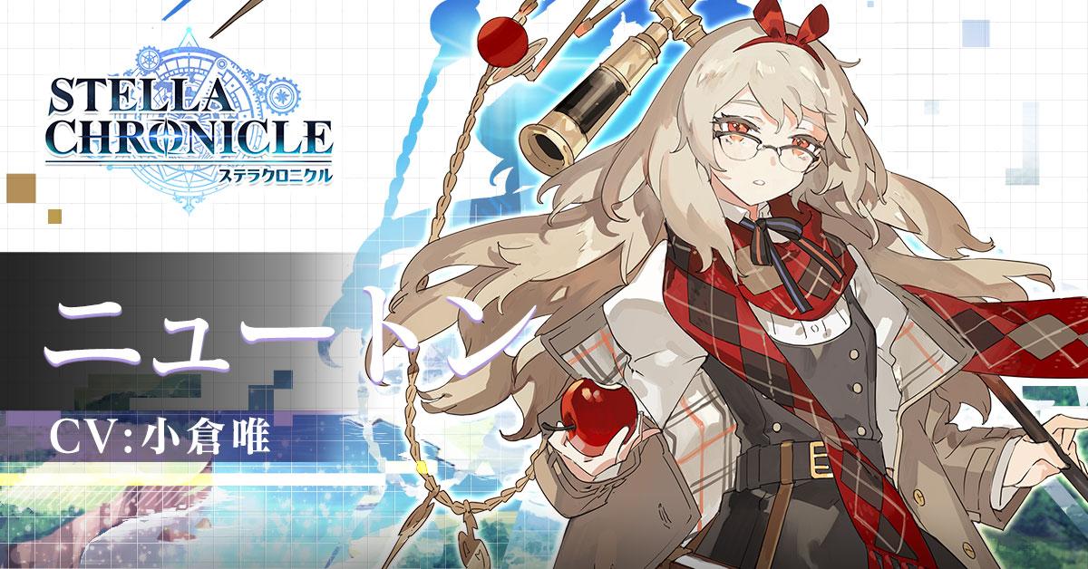 新作RPG『ステラクロニクル』が事前登録者数10万人突破!アニメPVが公開!