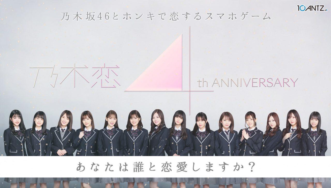 『乃木恋』でリリース4周年を記念した大型アップデートが実施!