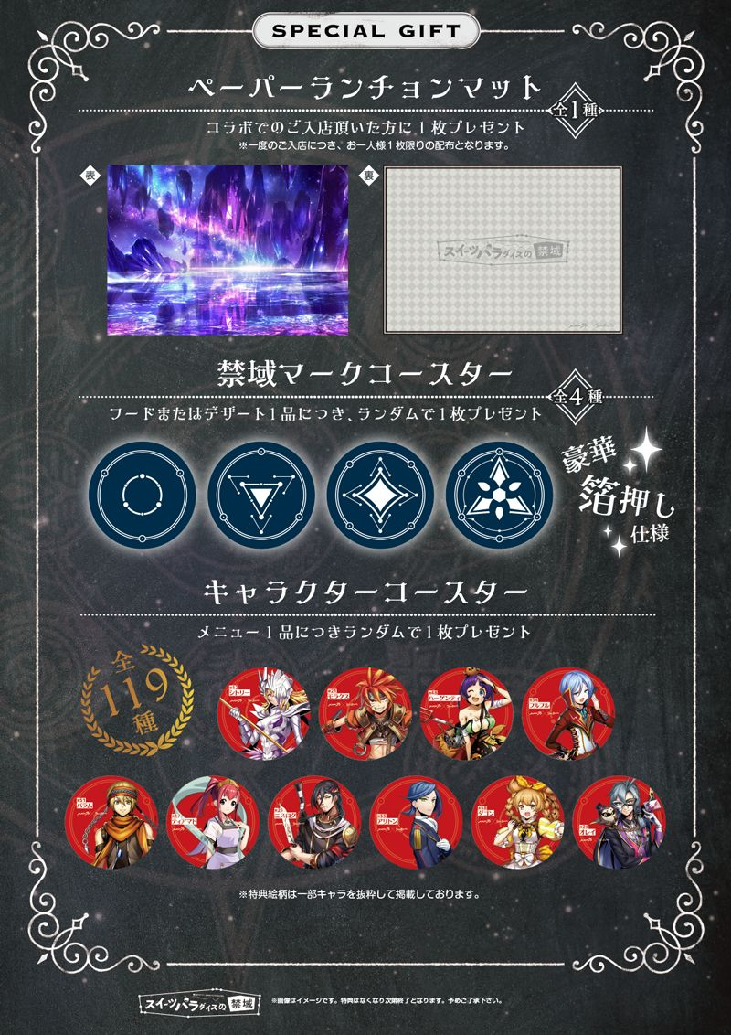 『メギド72』にて「第一回メギドミ―賞」のノミネートが発表!