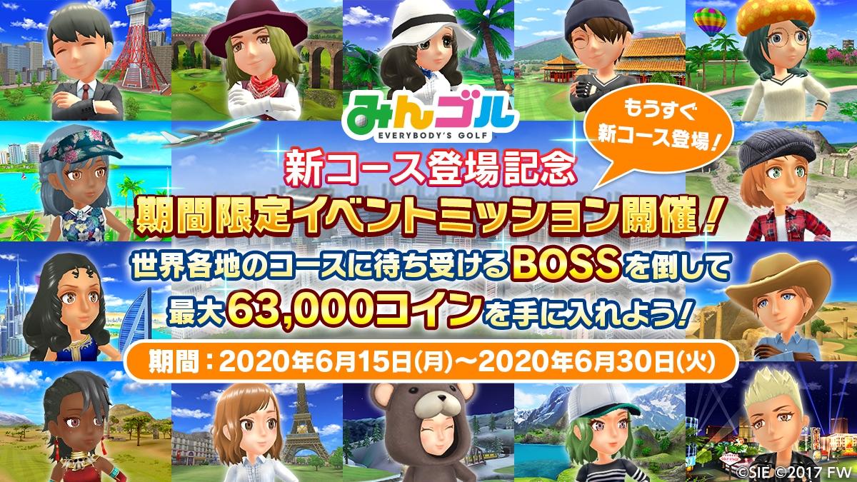 『みんゴル』に新コース登場決定!期間限定イベントミッションがスタート!