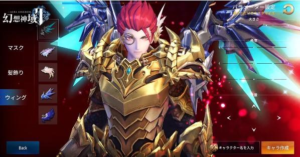 新作MMO『幻想神域2』の自由自在のアバターと守護者システムが先行公開!